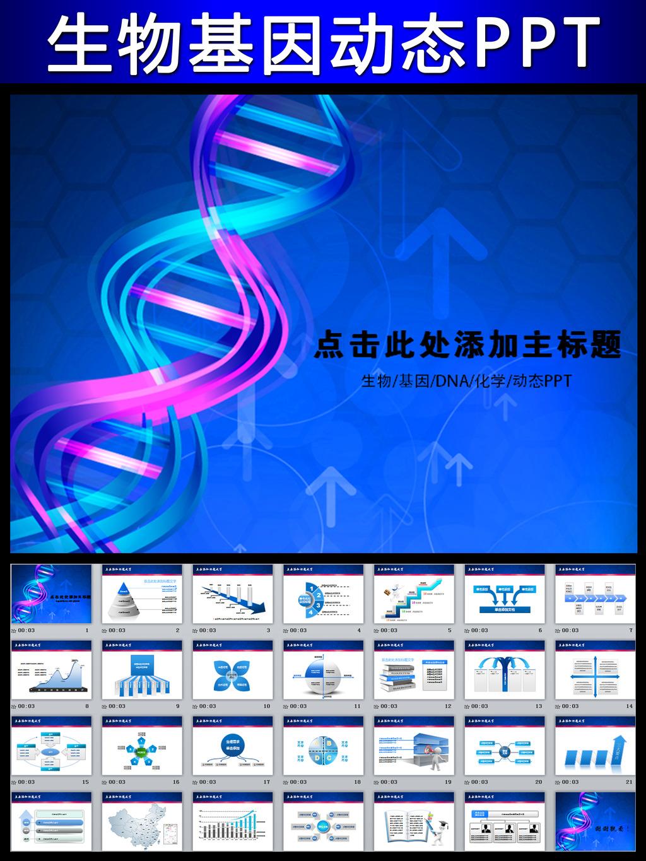 基因dna医疗医学医药动态ppt模板模板下载 基因dna医疗医学医药动态