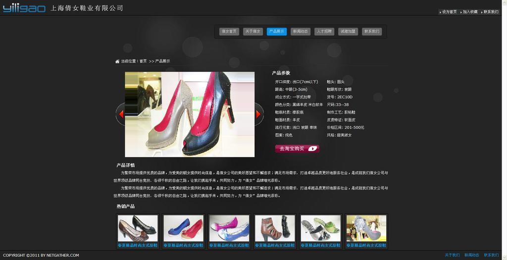 女鞋企业黑色系网页前端html源文件