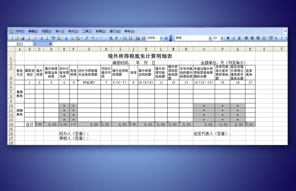 所得税抵免计算明细表Excel模板模板下载 11994186 财务报表 Excel