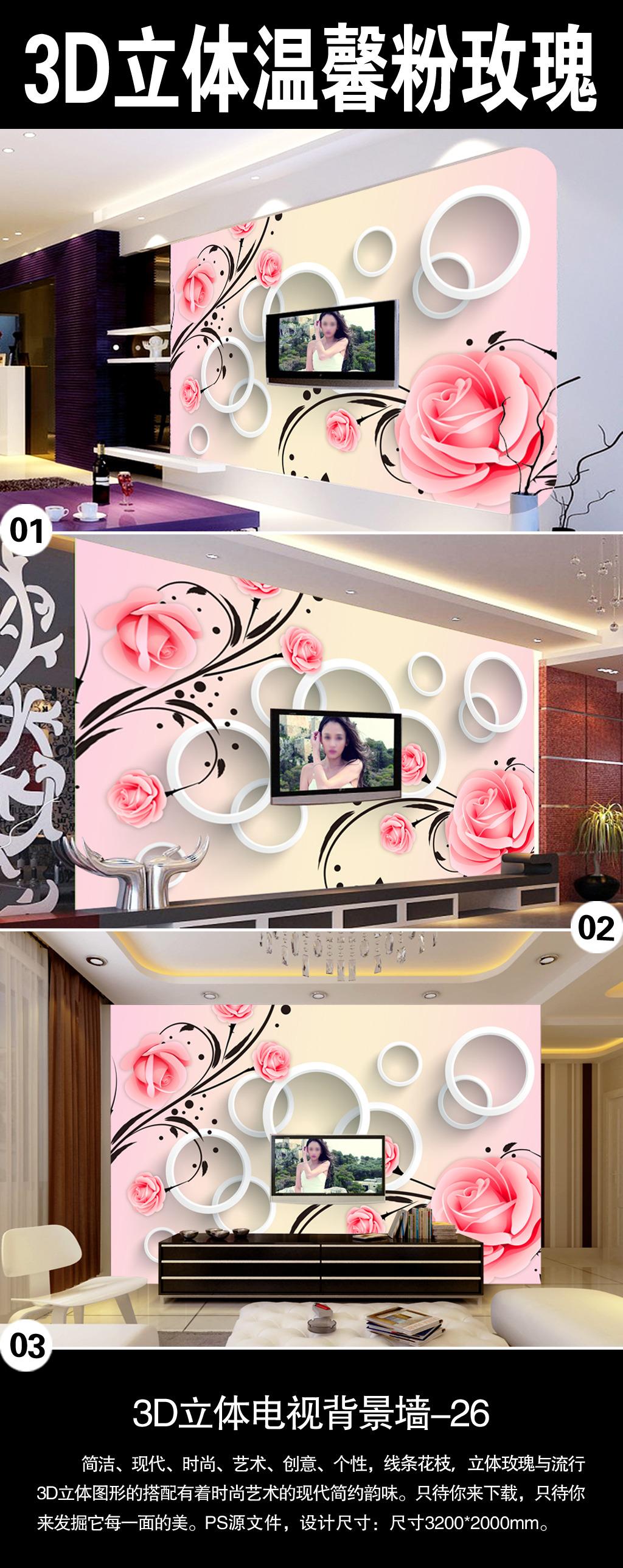 3d立体创意手绘花枝与立体玫瑰电视背景墙
