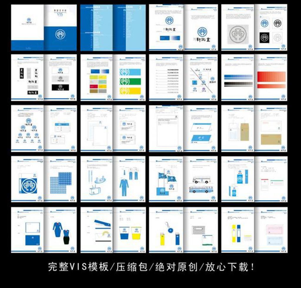 vi设计模板模板下载(图片编号
