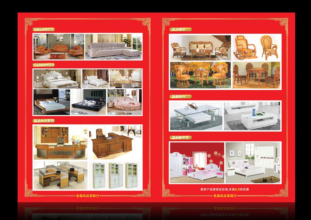 红色大气简洁家具建材宣传单设计模板下载