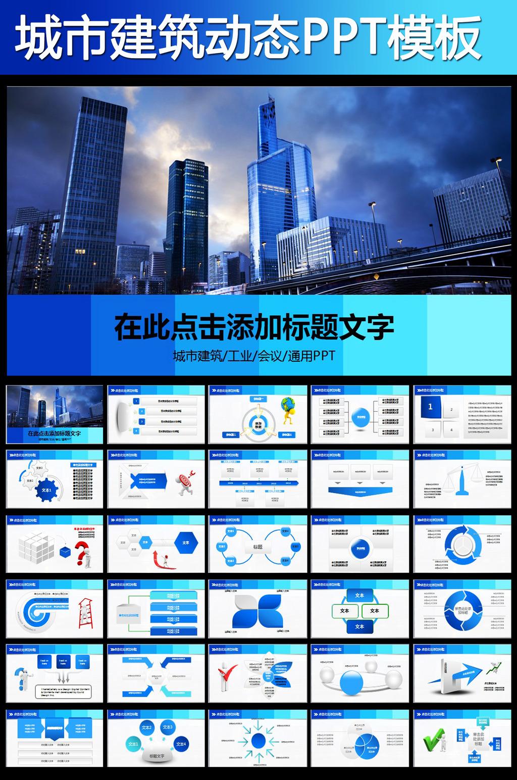 城市发展规划城建招商引资动态ppt模板