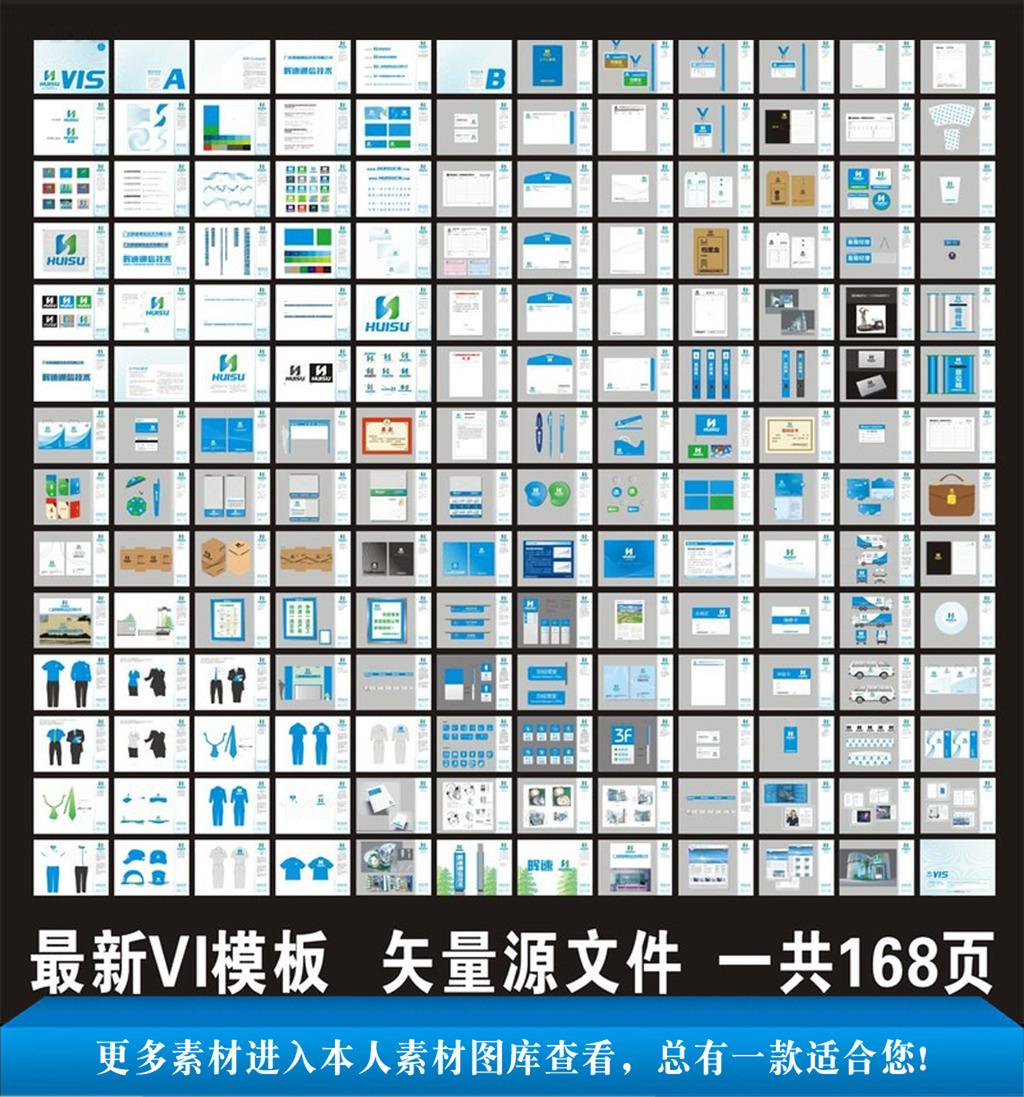 品全套通信公司企业vi设计模板 (1024x1097)-企业vi设计公司 vi设计