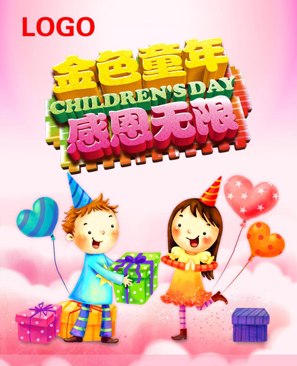 海报 模板/[版权图片]六一儿童节海报模板