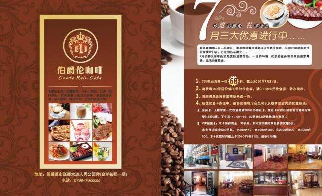伯爵伦咖啡宣传单图片模板下载(图片编号:12002715)