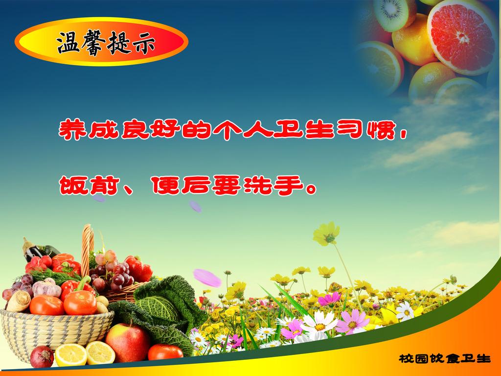 校园饮食卫生温馨提示模板下载 校园饮食卫生温馨提示图片下载 养成