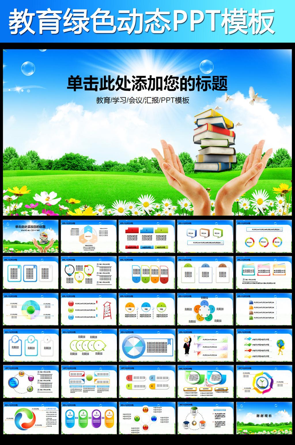 绿色教育培训讲座读书课件动态ppt模板