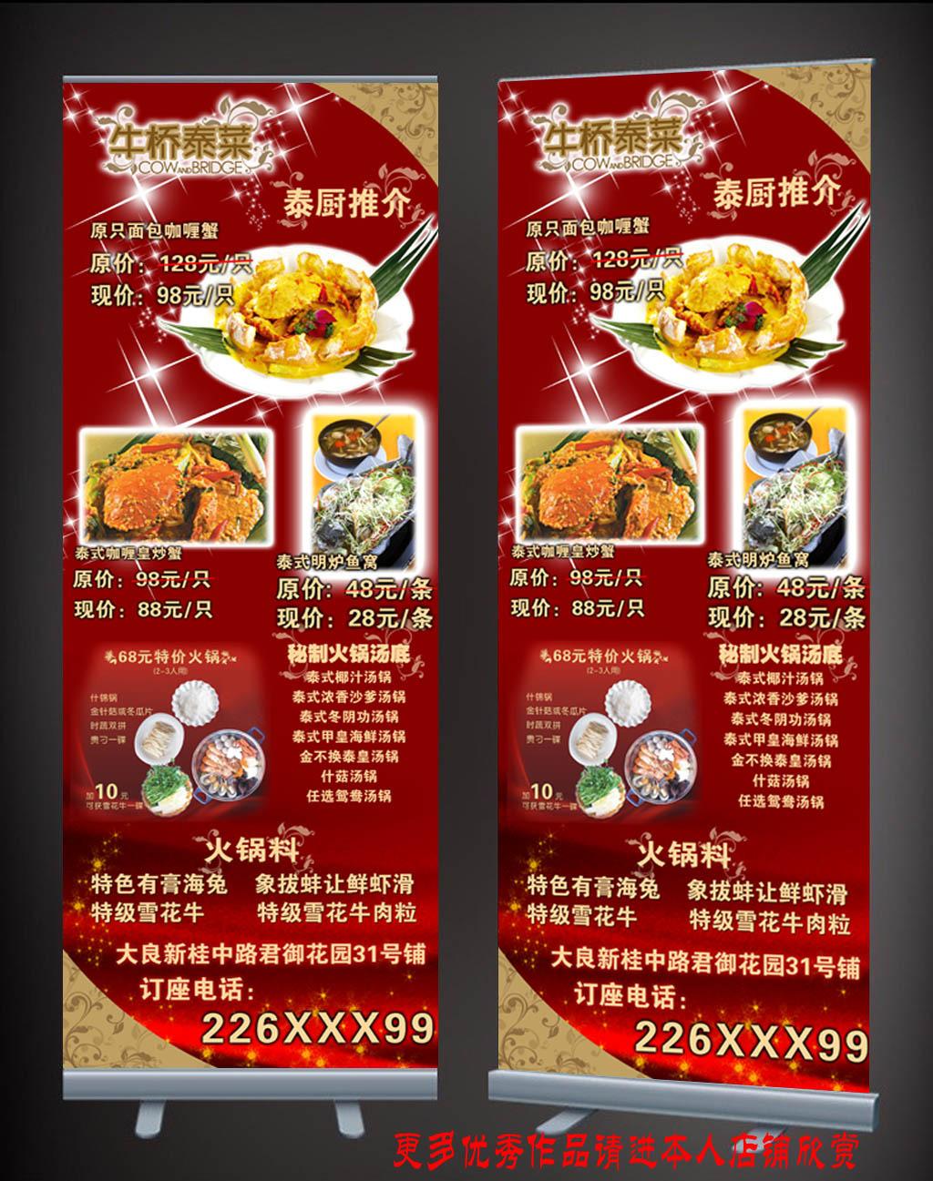酒店餐饮x展架设计模板