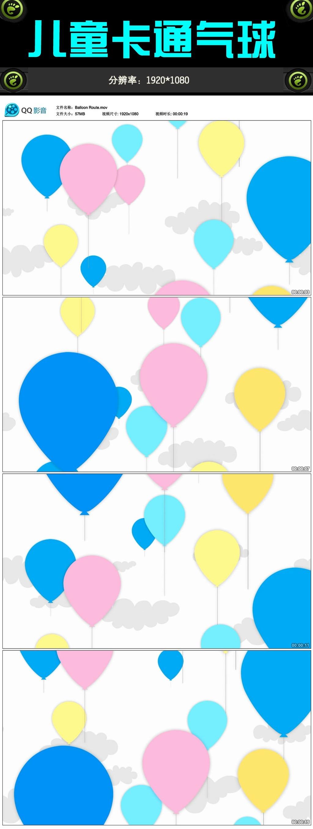 儿童卡通气球上升led动态背景视频