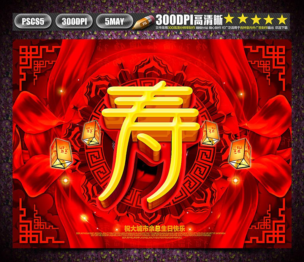 生日快乐大寿寿海报展板