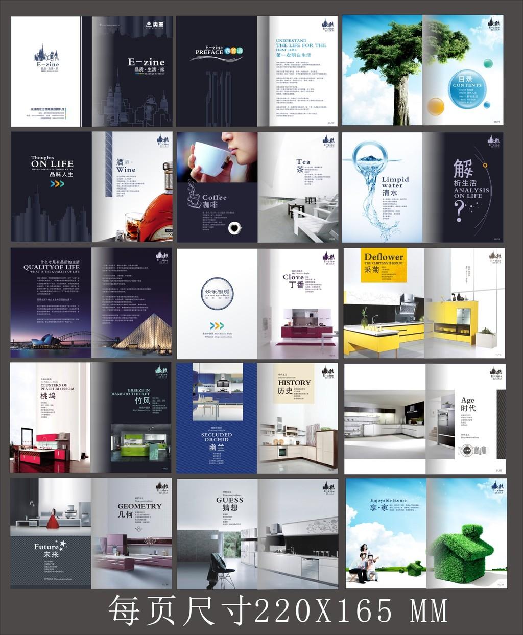 橱柜画册图片下载 橱柜 画册设计 宣传册 产品样本 排版设计 公司画册