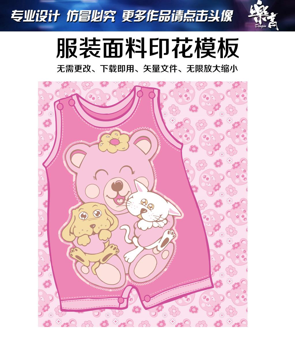 童装印花图案模板 童装印花图案 卡通素材 矢量图 小熊 北极熊 犀牛