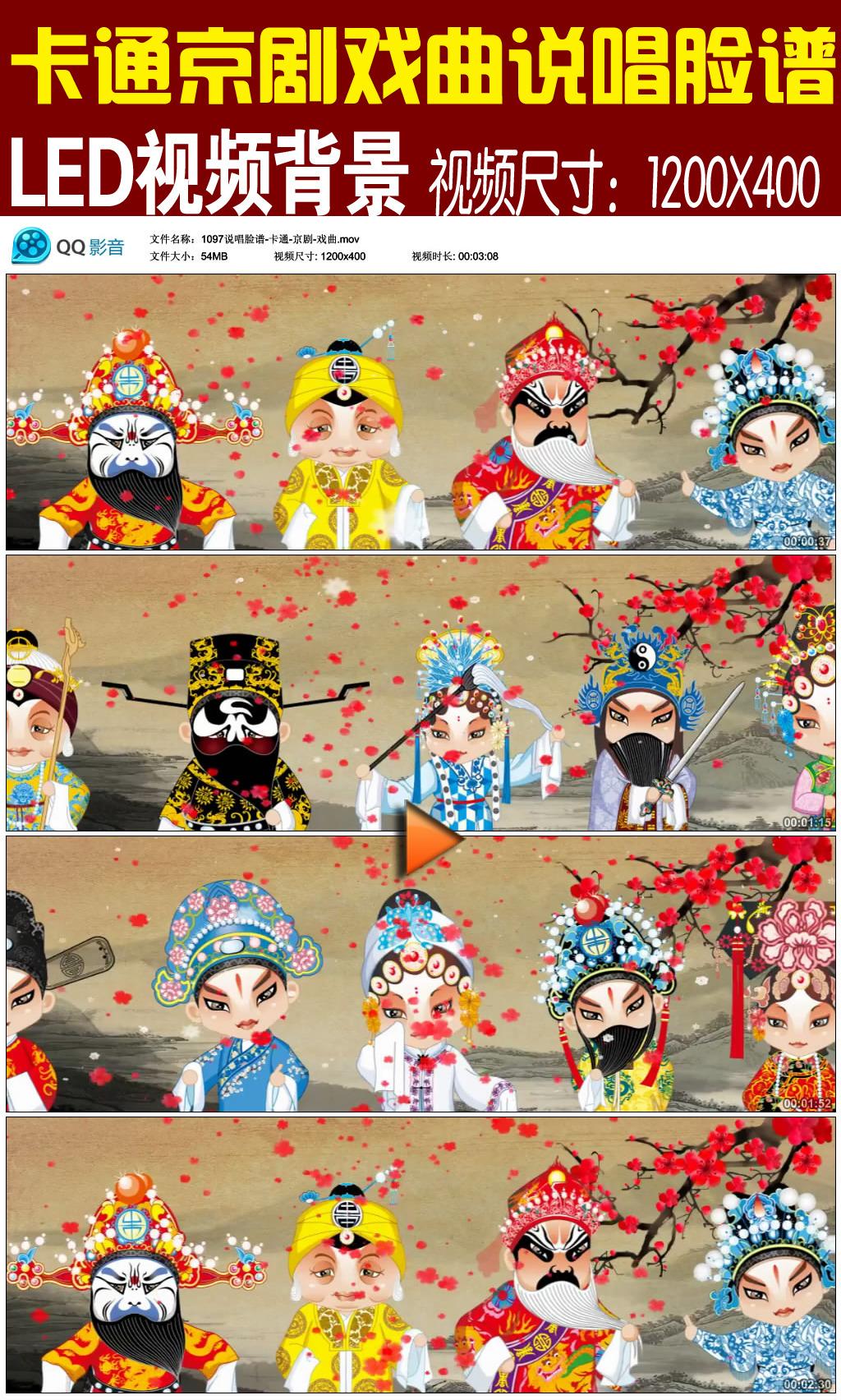 卡通京剧儿童戏曲说唱脸谱