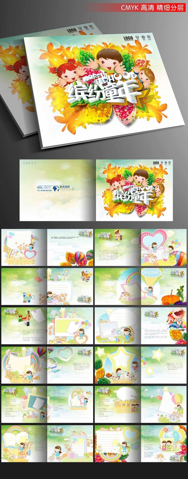 卡通幼儿儿童成长记录画册