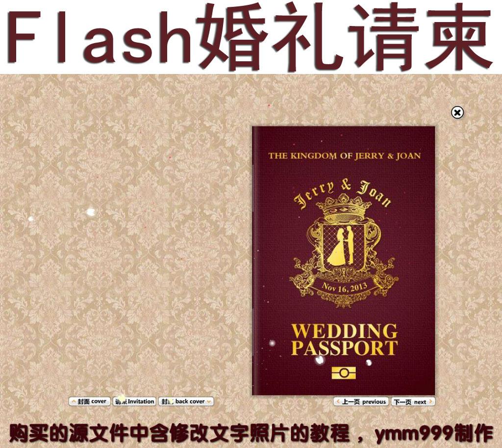 Flash电子请柬结婚请帖模板源文件下载模板下载 Flash电子请柬结婚请