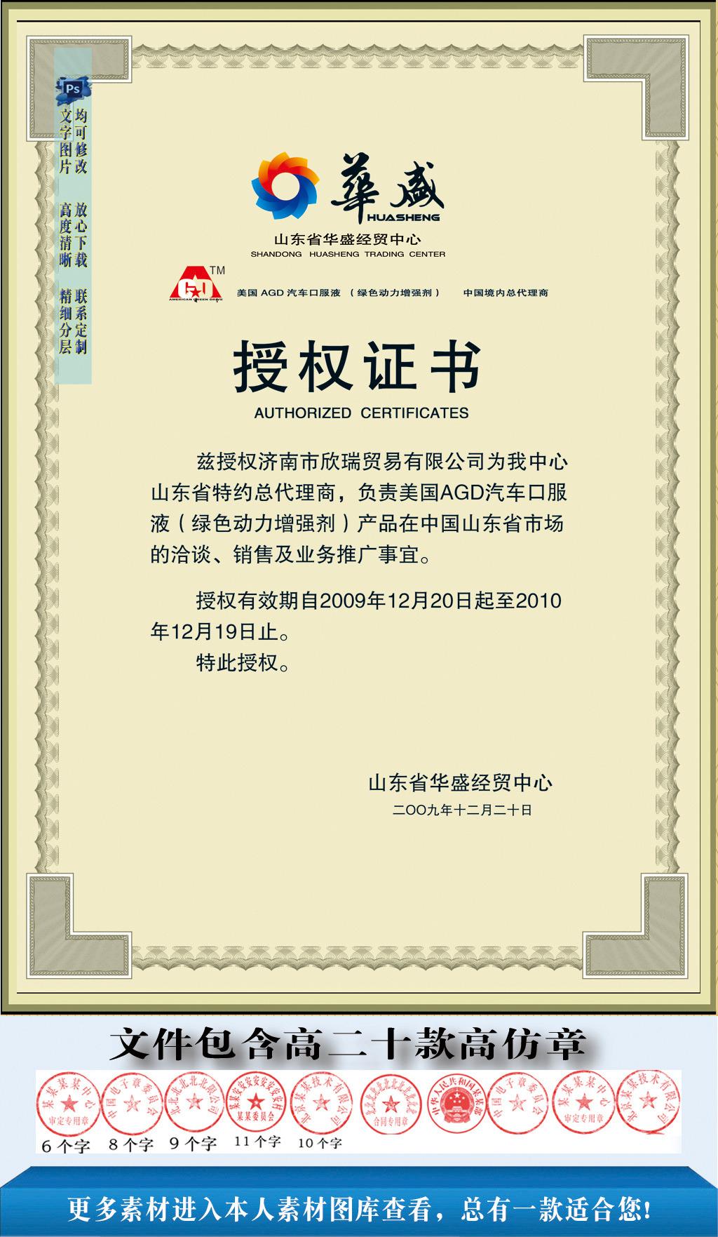 淘宝天猫电商网络专卖授权证书模板下载
