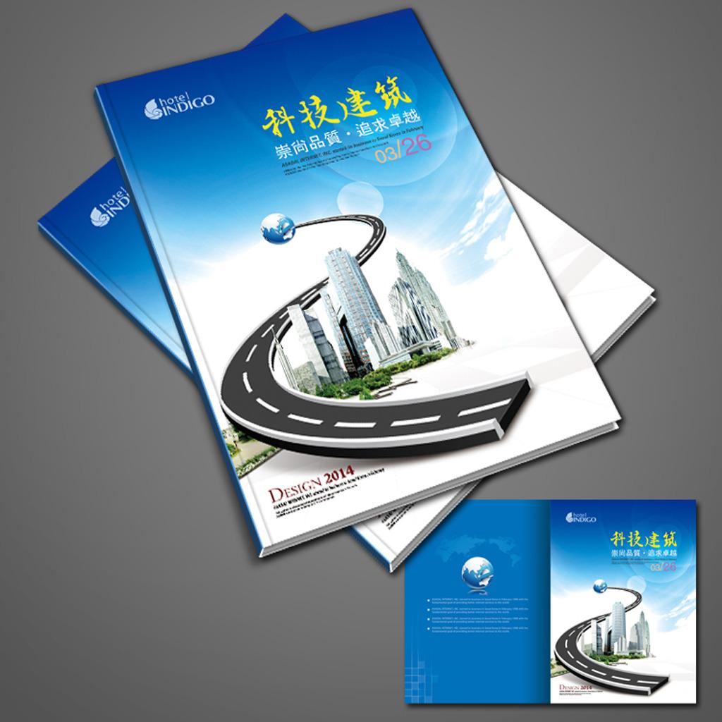 科技 蓝色/蓝色科技建筑画册封面