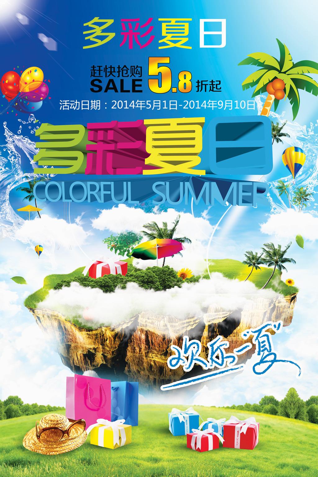多彩夏日盛夏活动海报设计模板下载