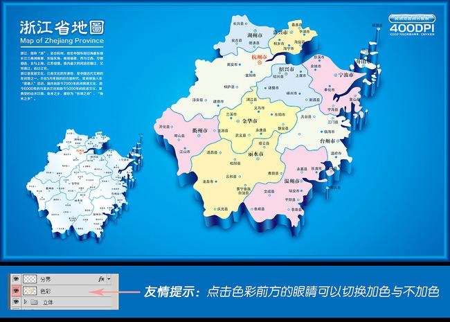 高清浙江地图浙江省地图高清双色版