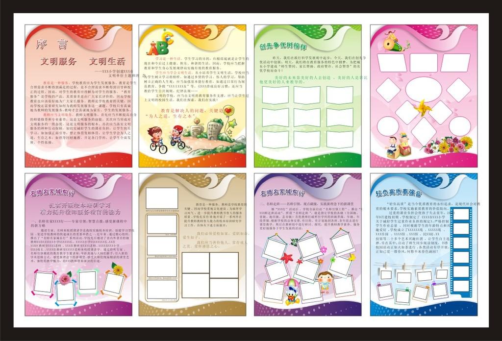 小学教育宣传展板设计模板下载