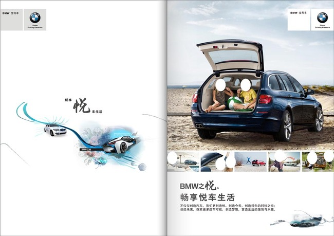 bmw宝马海报设计