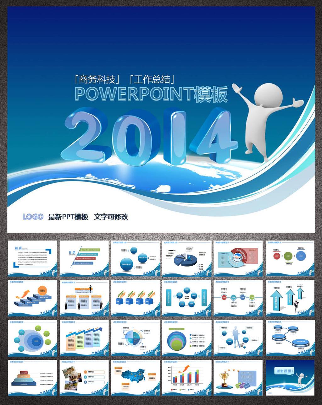 2014年终总结动态ppt模板下载图片下载 2014年终总结ppt模板下载 2014