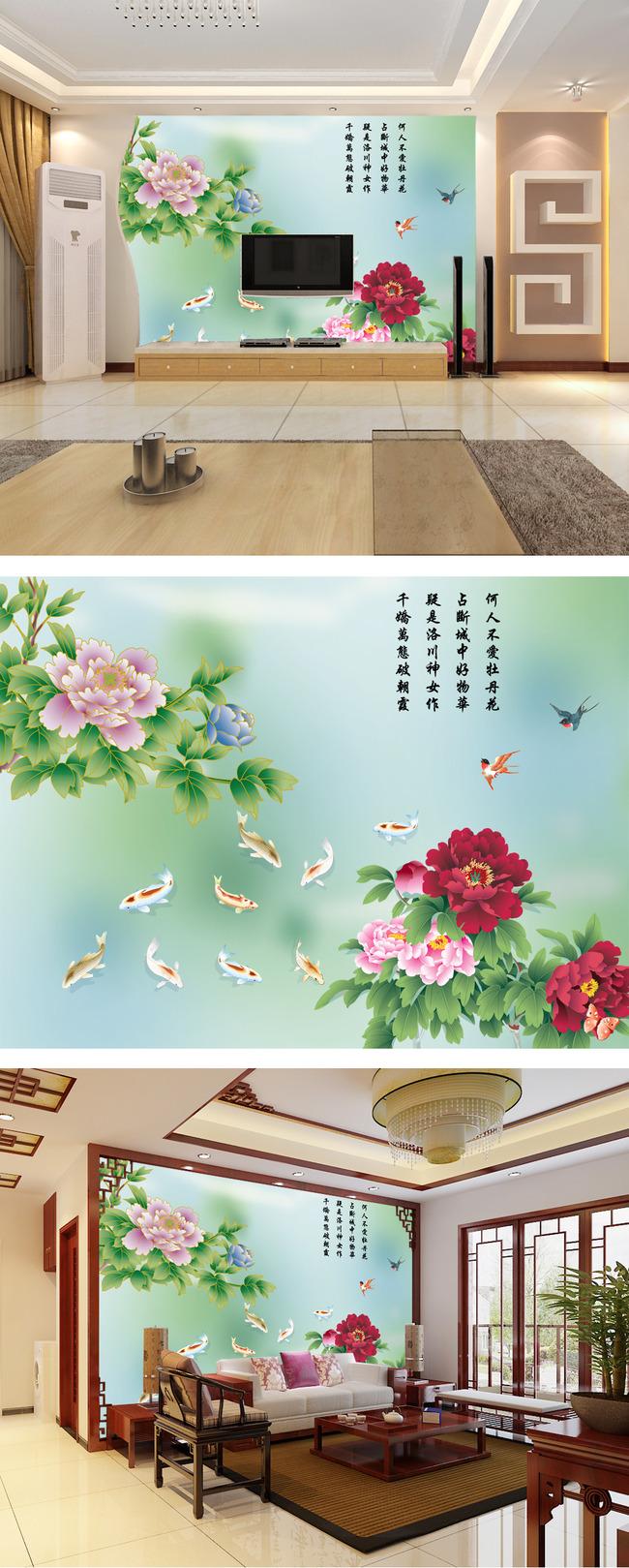 【psd】高清手绘牡丹花鸟电视背景墙