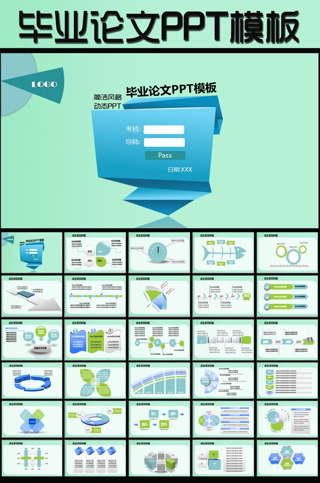 时尚网页导航风格互联网商务动态ppt模板