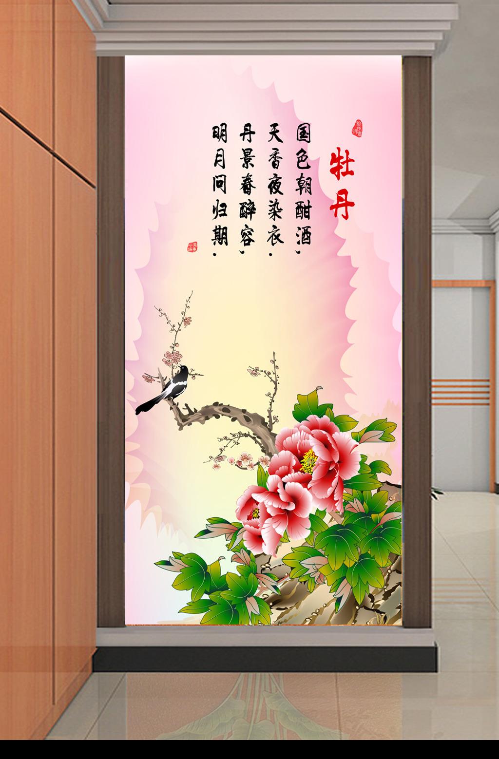 牡丹花开富贵吉祥喜鹊过道玄关背景墙图片