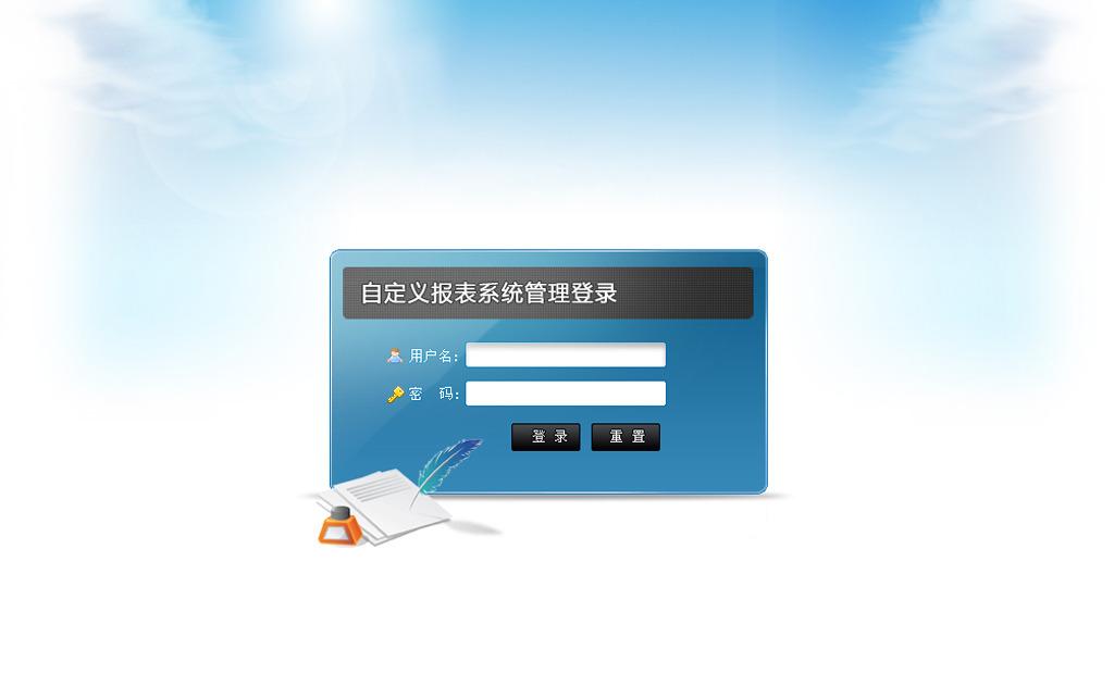 简洁蓝色报表系统登录界面模板下载(图片编号:)_ui _.