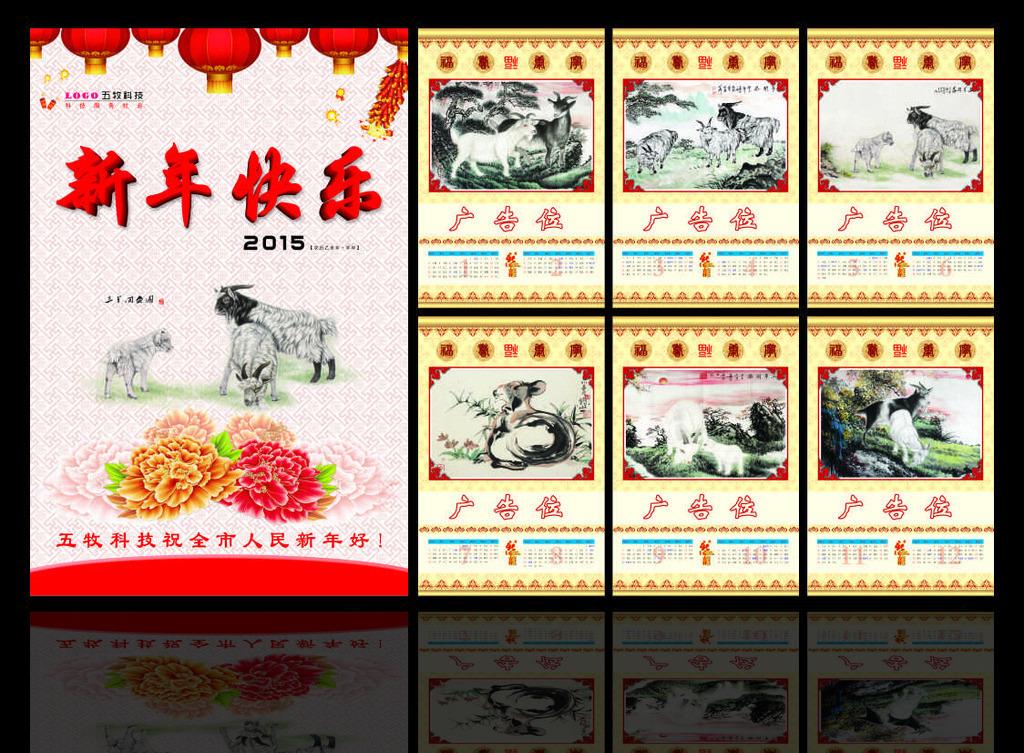 2015 2015年 羊年 羊年挂历