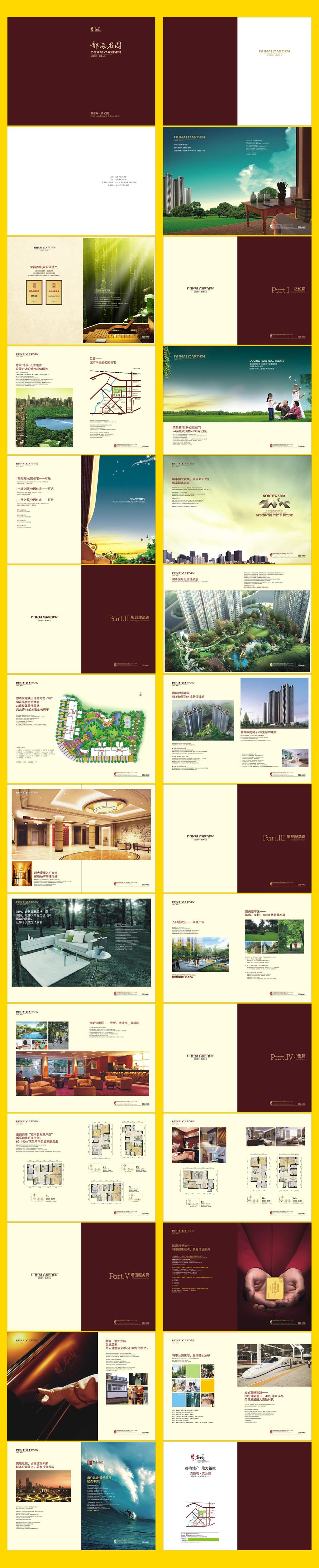 地产项目招商手册宣传册设计模板下载