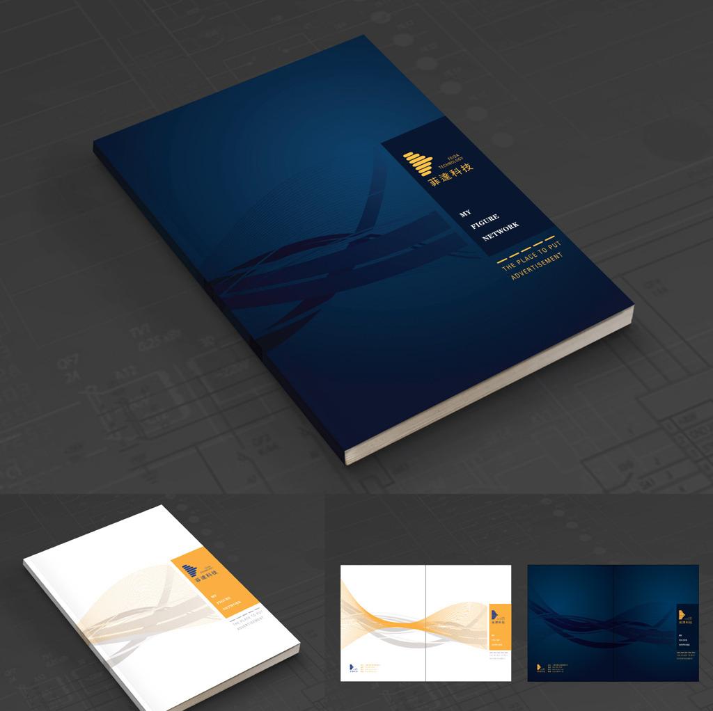 科技画册封面模板模板下载 科技画册封面模板图片下载 企业画册设计