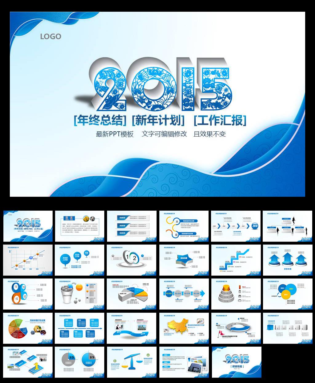 蓝色日历工作计划模板