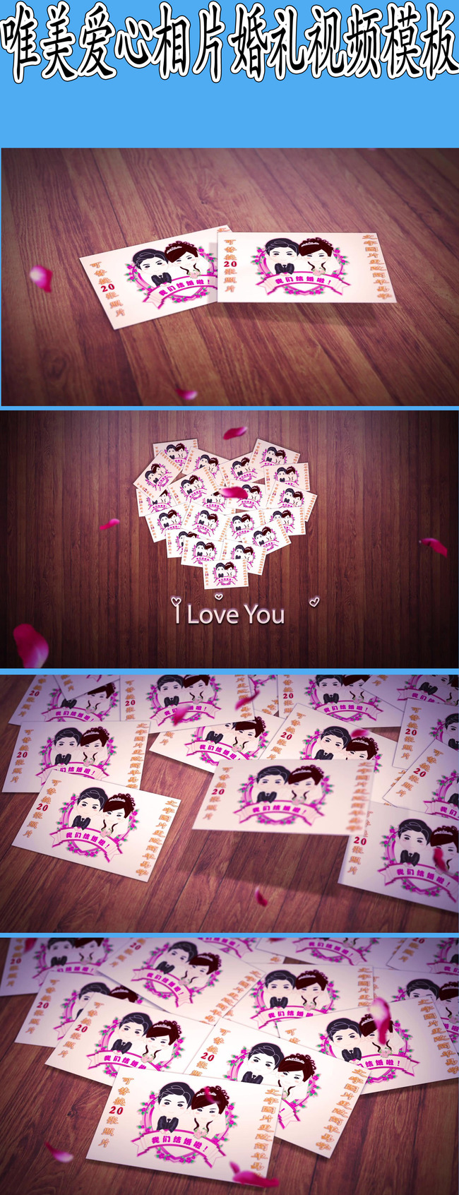 唯美爱心相片婚礼视频模板