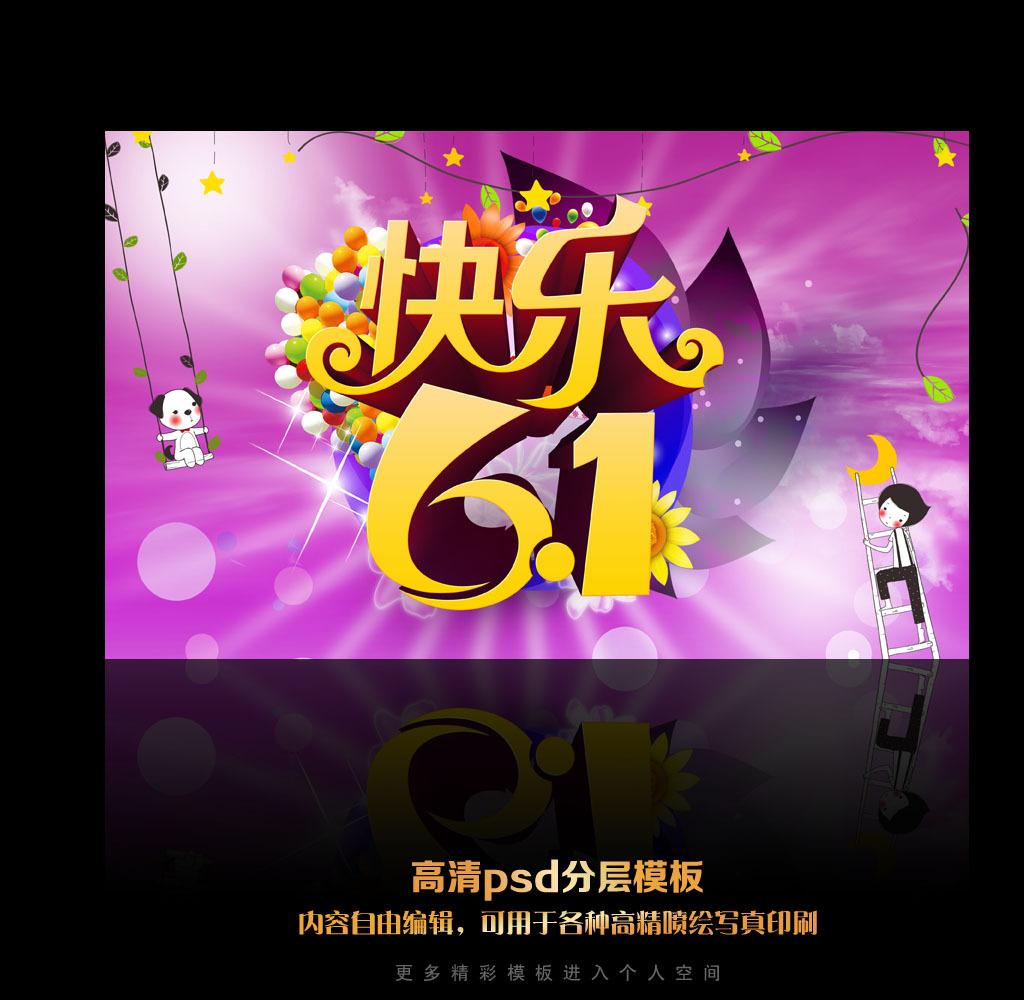 节 六一儿童节放飞梦想文艺汇演背景图图片下载 六一儿童节 61 六一图片