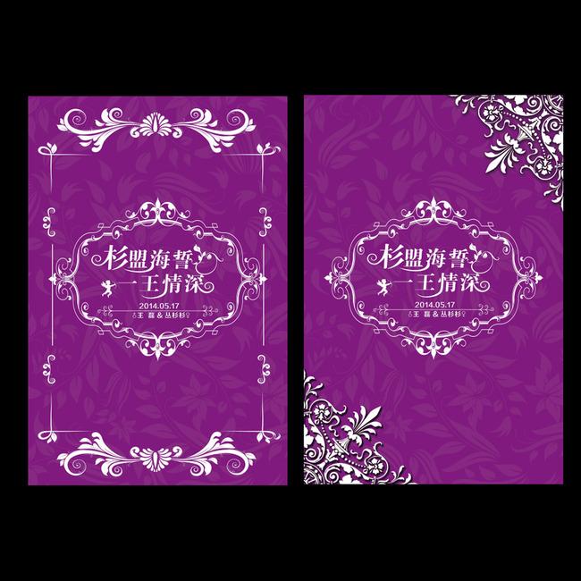 紫色婚庆婚礼结婚水牌迎宾海报设计模板