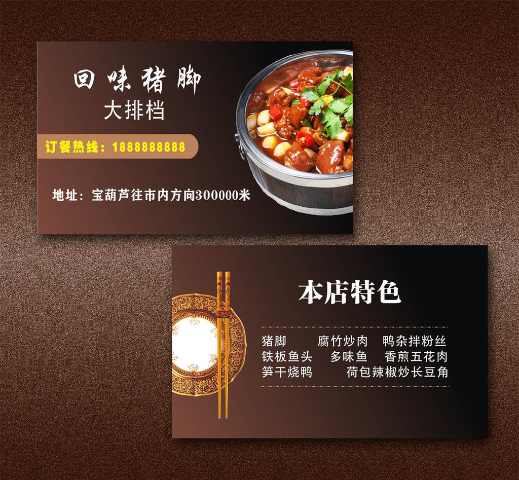 vip卡 名片模板 茶艺餐饮名片