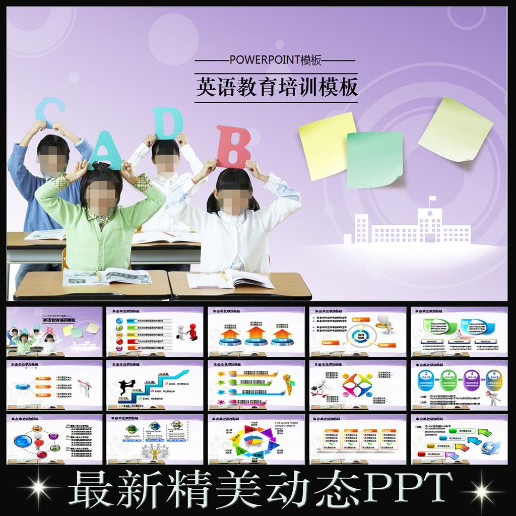 英语教育学校科研培训ppt模板下载