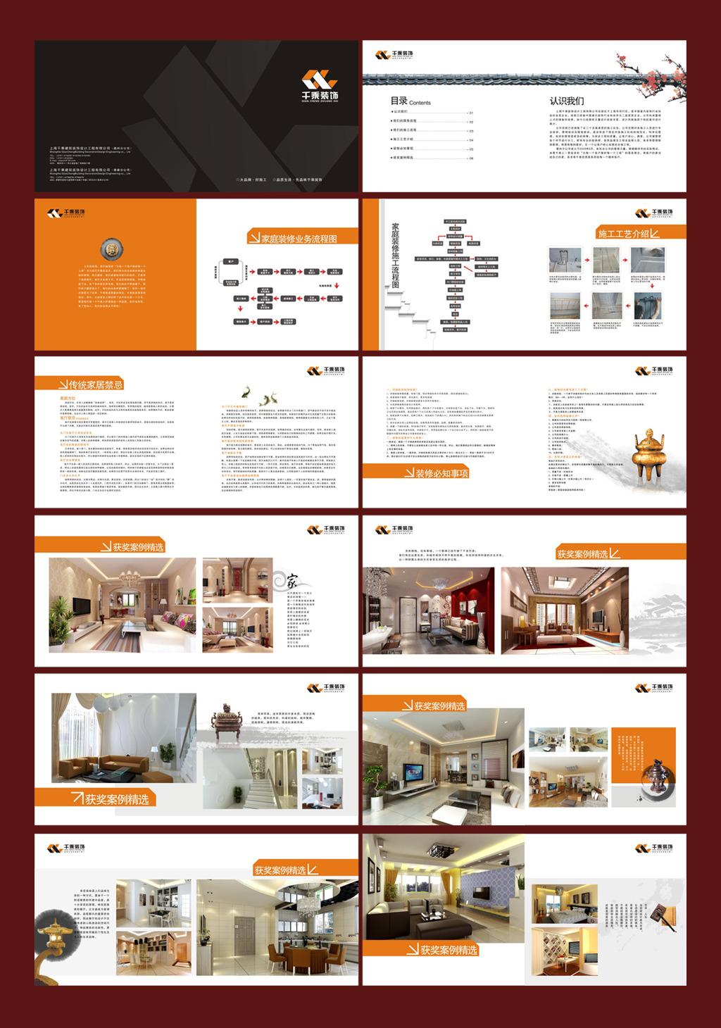房产建筑装饰装修公司画册图片下载 画册企业画册宣传画册中国风画册