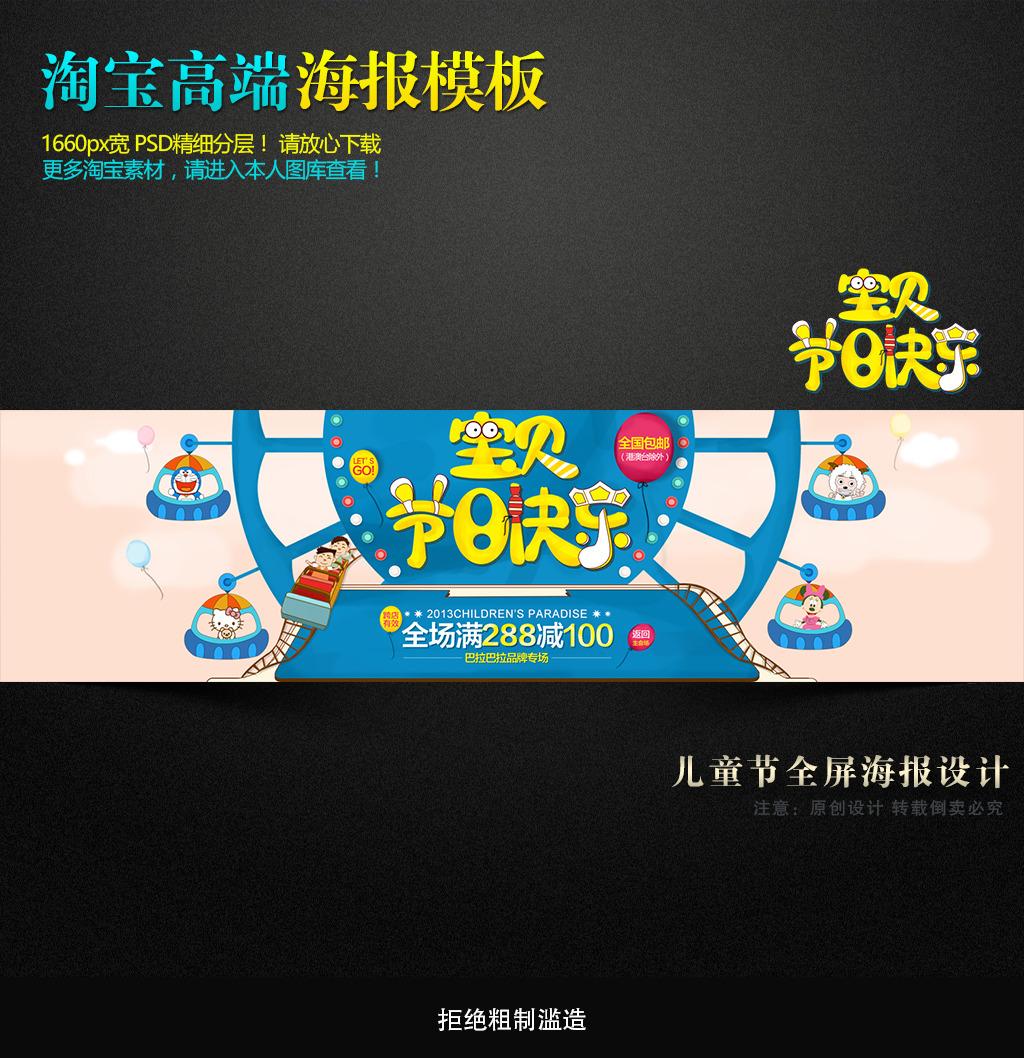61夏季儿童节海报儿童节宝贝全屏海报模板下载