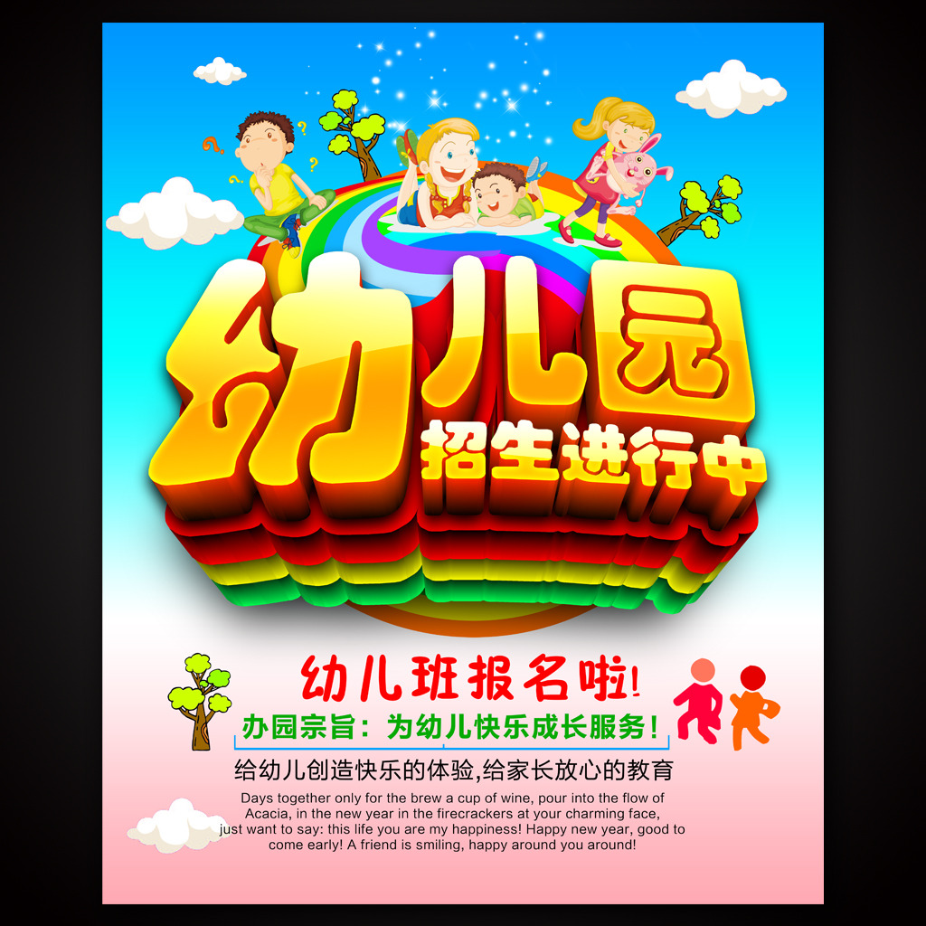 幼儿园招生海报模板下载