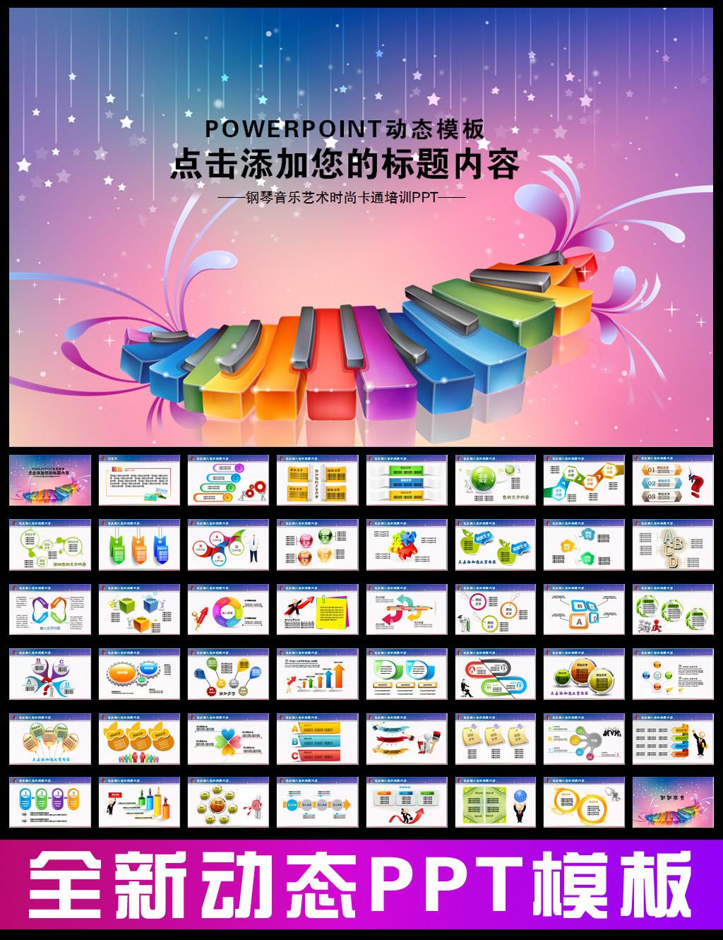 音乐艺术钢琴教育教学课件动态ppt模板模板下载