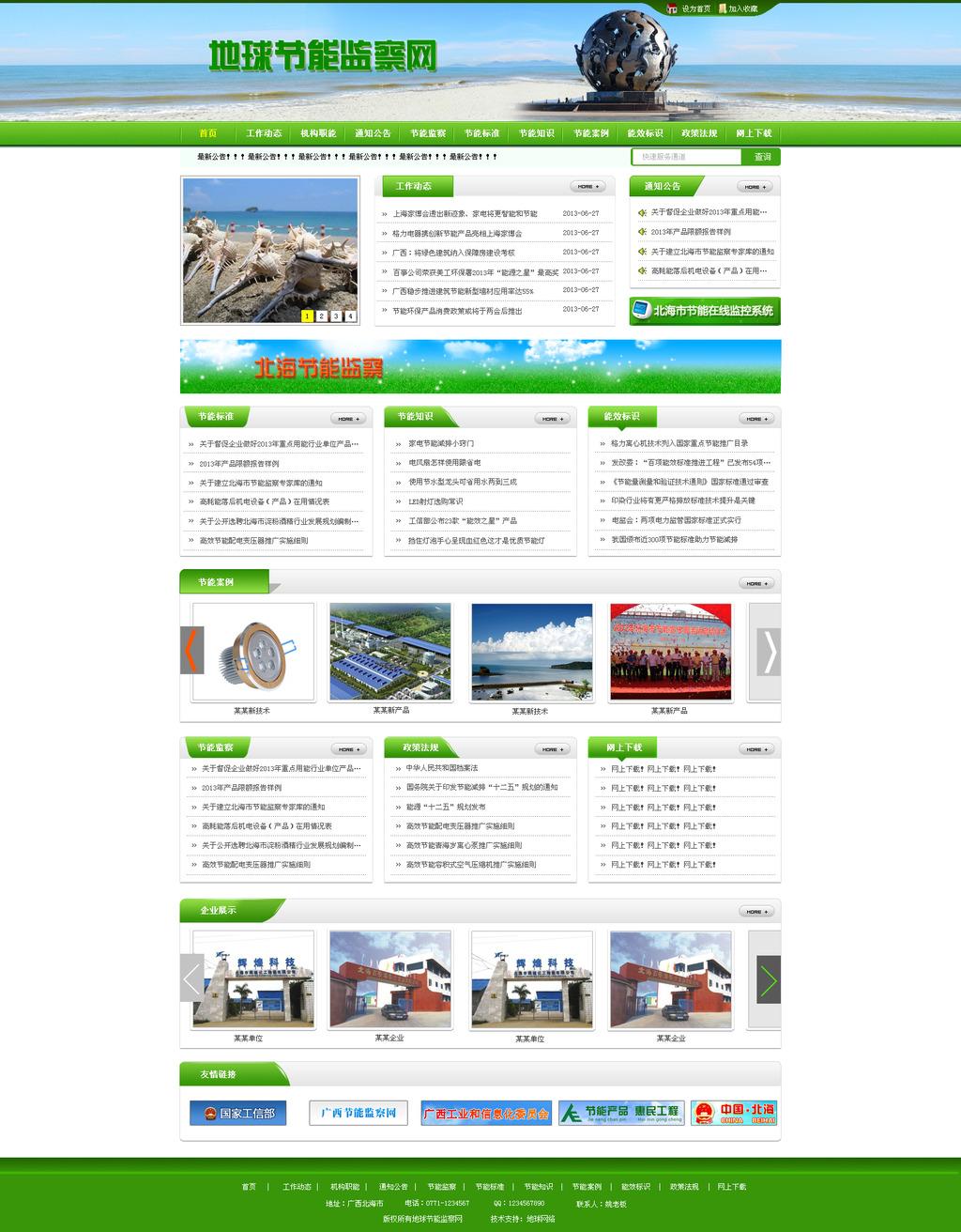 企业站模板模板下载 企业站模板图片下载 企业站 企业站模板 集团站
