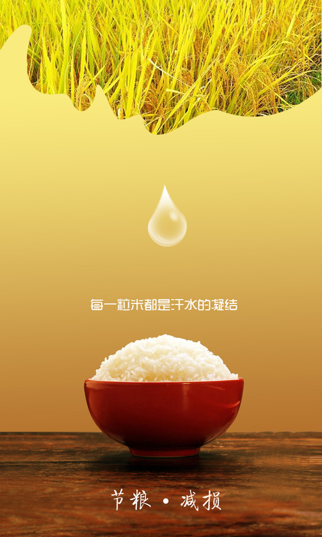 节约粮食公益海报图片