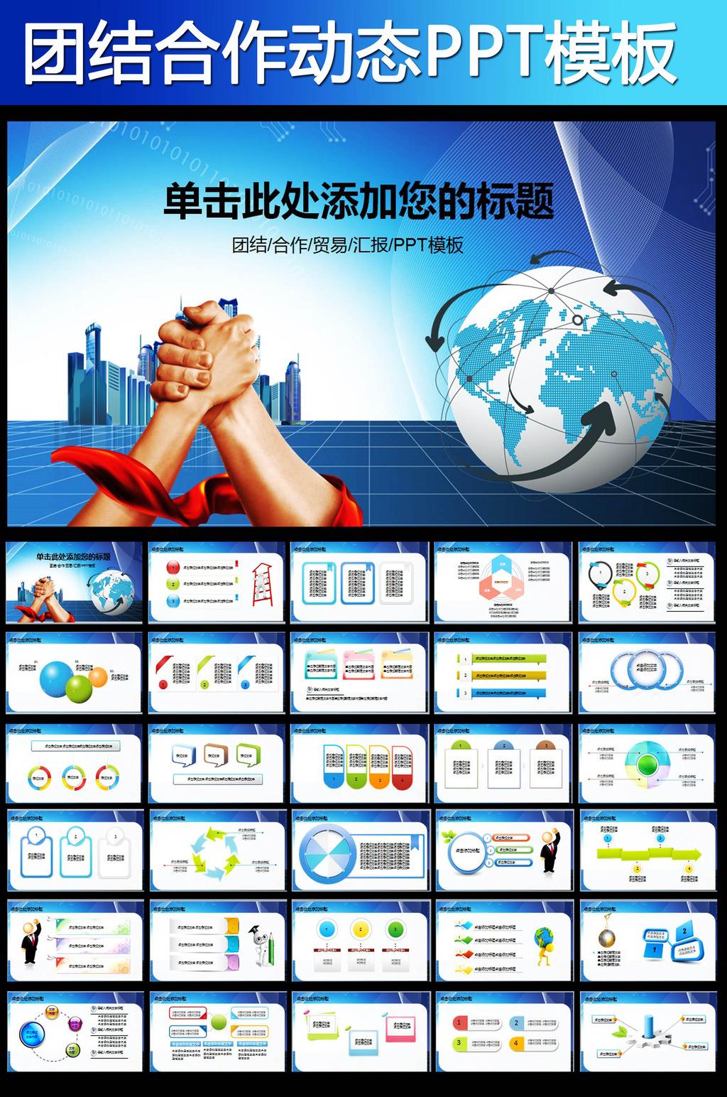 企业宣传文化公司简介商务动态ppt模板