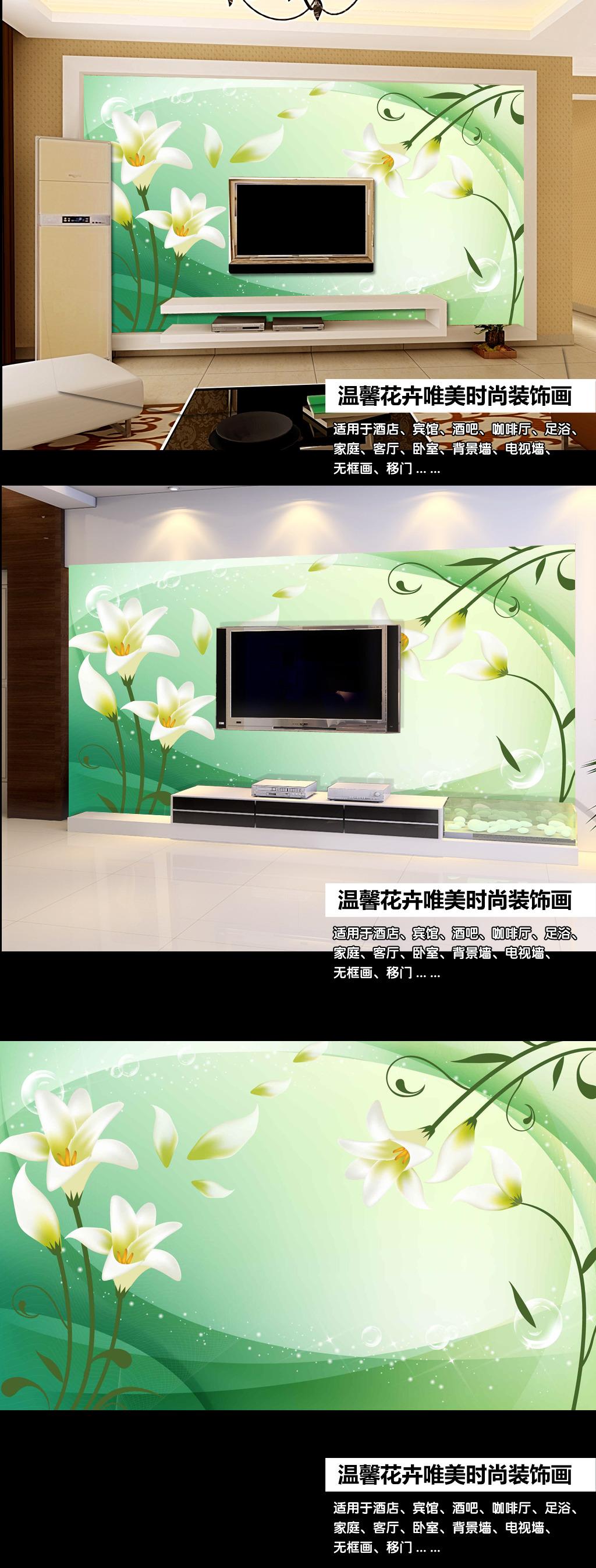 背景墙 电视 矢量/[版权图片]全矢量百合花电视背景墙