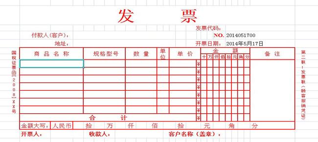 发票模板模板下载 发票模板图片下载