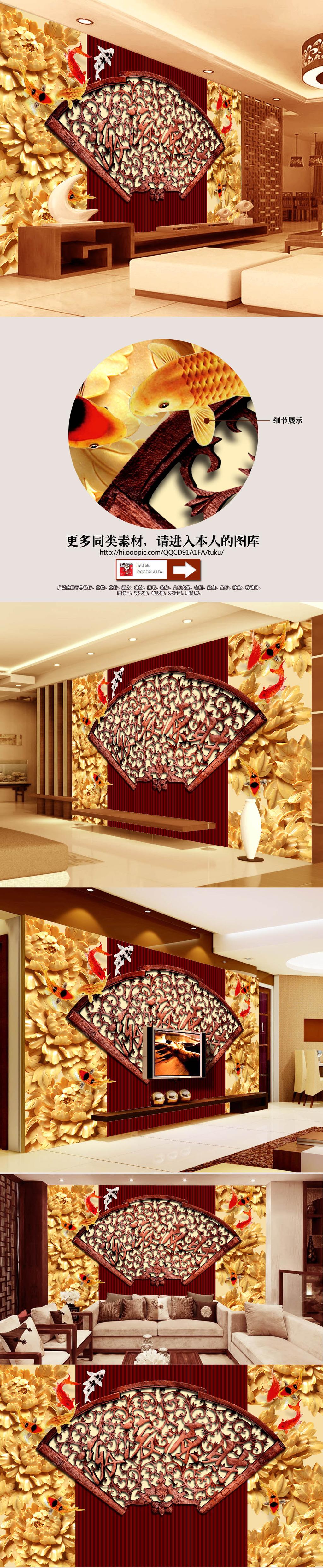 富贵牡丹图 木雕装饰画 客厅装饰背景 装饰背景图 九鱼图 红木 中国风